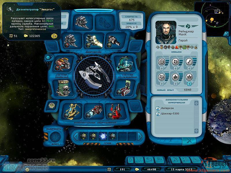 Космические Рейнджеры 2 : Доминаторы Space Rangers 2: Dominators.