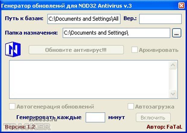 Nod32 - скачать ключи бесплатно Версии nod32 Генератор обновл
