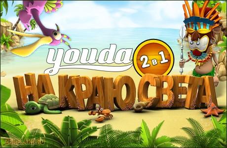 2 в 1. Игра Youda На краю света. 2 в 1 скачать бесплатно полную версию ска