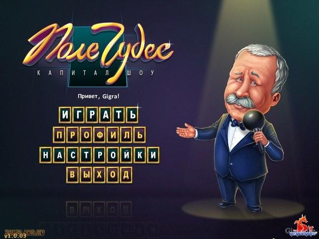 Ответы к игре Поле Чудес Вконтакте. доклад реактивное движение. Игра Поле Чудес