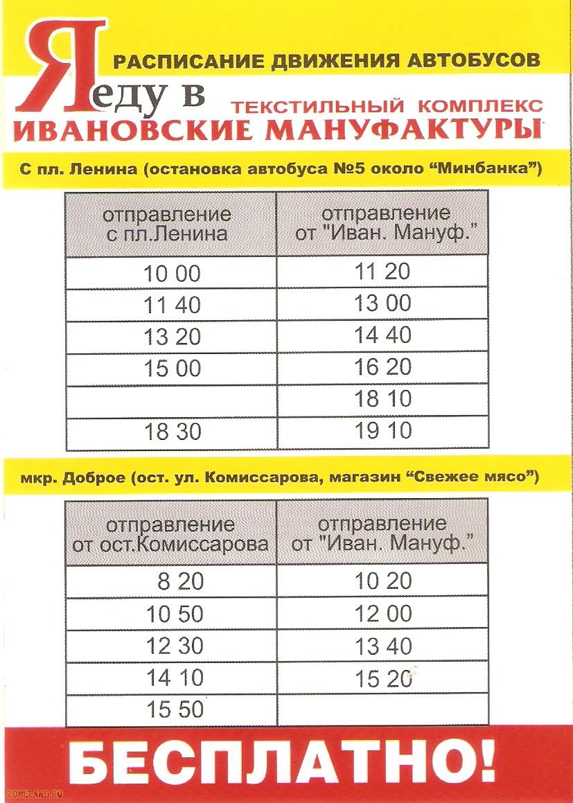 предлагаем иваново-владимир расписание автобусов цена 2015 ГЭСН Устройство