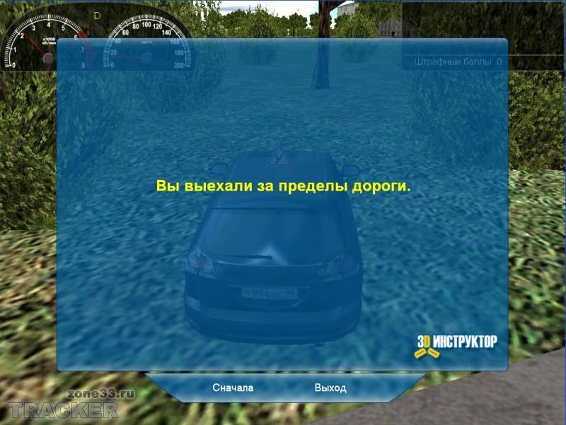 3D ИНСТРУКТОР Симулятор вождения по Москве. . 3D ИНСТРУКТОР -