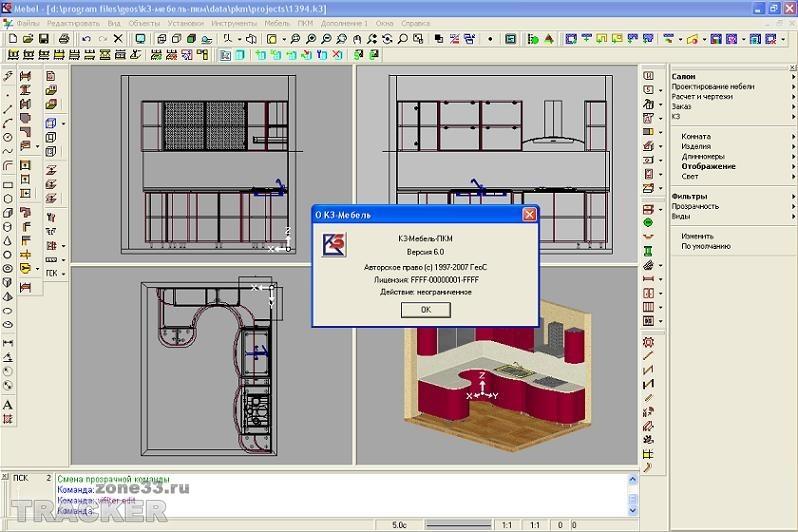 Обновления для программы к3-мебель, полный дистрибутив к3-мебель-