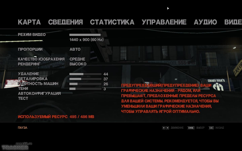 Русификатор для GTA 4. Качество перевода на прилагающейся картинке.