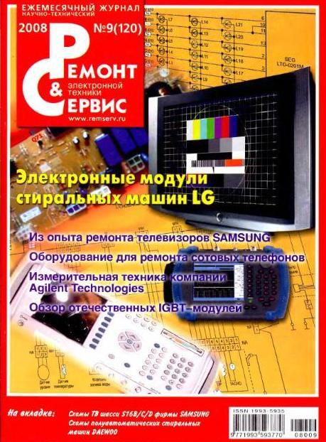 Название: Ремонт и Сервис электронной техники Издательство: ООО Издательств