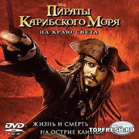 NoCD патчи для игры Пираты Карибского моря. На краю света.