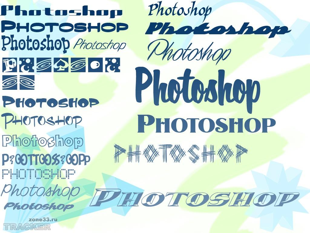 Скачать сборник шрифтов для фотошопа