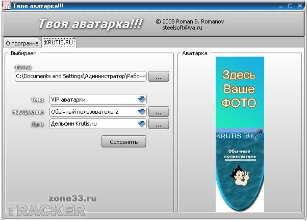 Редактор аватарок: Твоя аватарка 2.0.0.2. Скачать VKBoltun 0.5