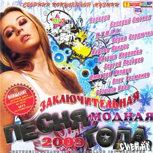 Сборник музыки 2008