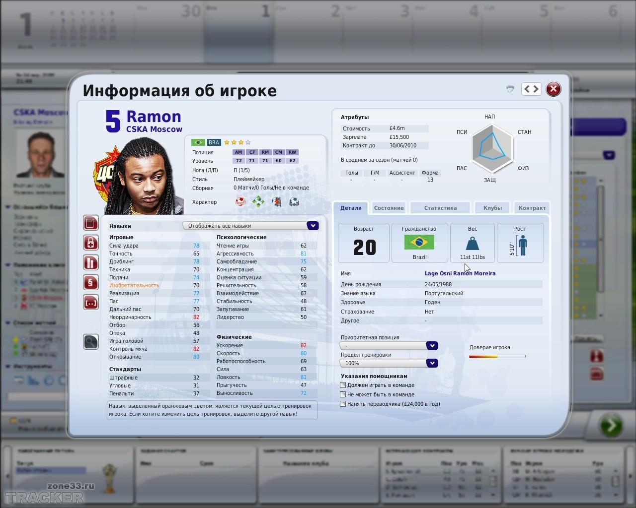 Для корректной установки РПЛ для FIFA Manager 09 Вам потребуетс