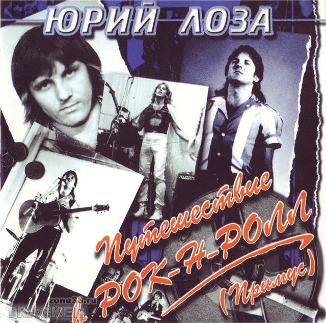 Adult Contemporary Pop/Rock. Лоза, Юрий '1983. Singer/Songwriter.
