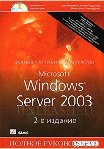 Microsoft ISA Server 2006. Полное руководство. Прочитали эту книгу.