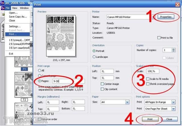 Как сделать с текстом для печати