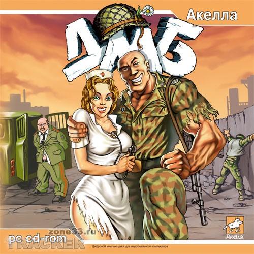 Скачать дмб pc 2004 rus бесплатно без