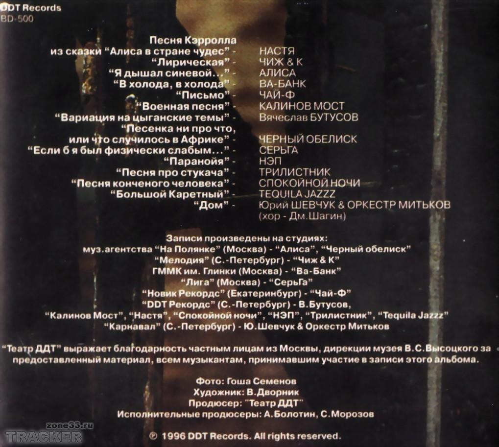 российские сборники песен 2013 слушать
