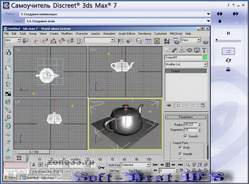 Скачать Горелик А. Самоучитель 3ds Max 2012 (2012) PDF torrentСкачать беспл