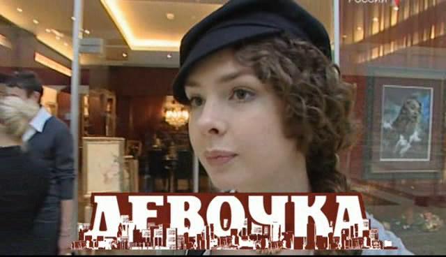 Девочка 2008 Фильм