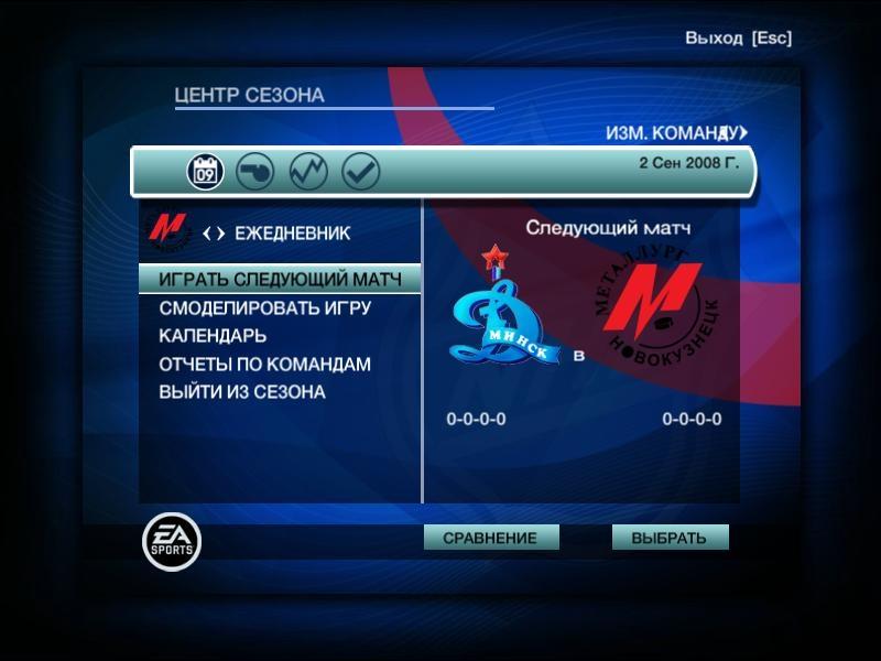 Сезон КХЛ для NHL 09.