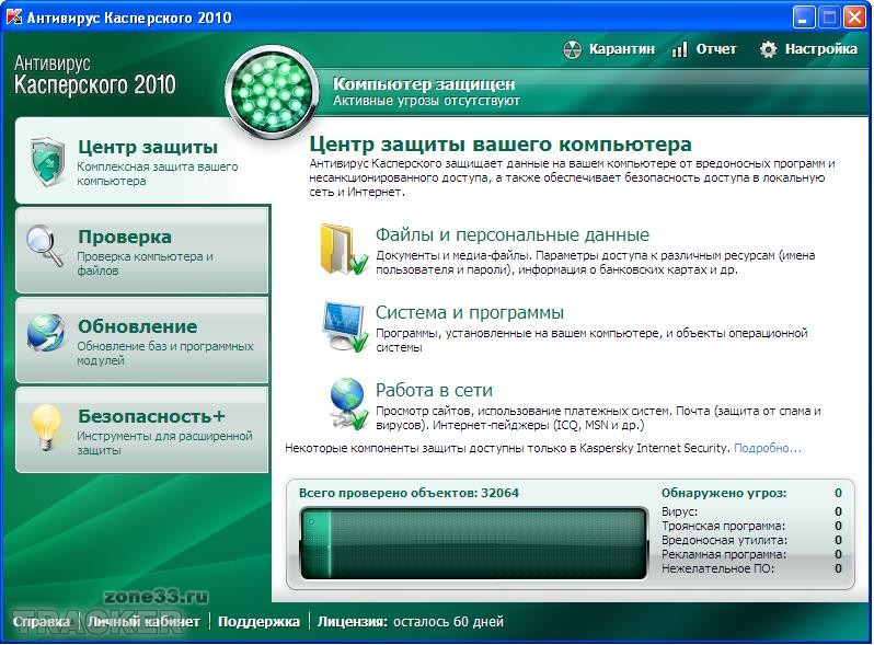 Kaspersky скачать keygen Архив файлов Crack 2012.