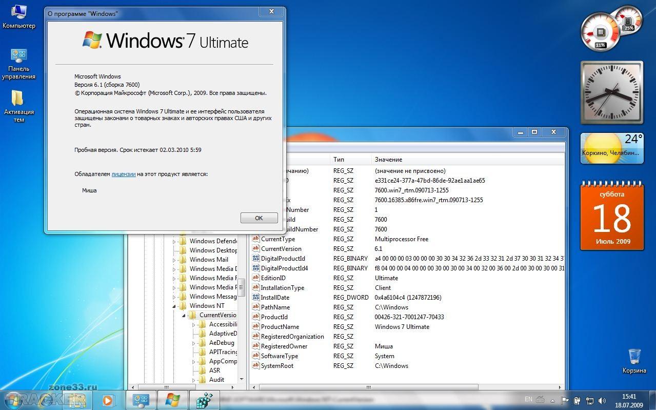 Ключ активации windows 7 сборка 7600