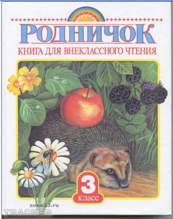 Учебник по английскому языка 7 класс биболетова читать