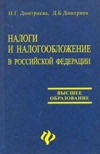 Налоги и налогообложение в Российской Федерации. Издательство. Н. Г