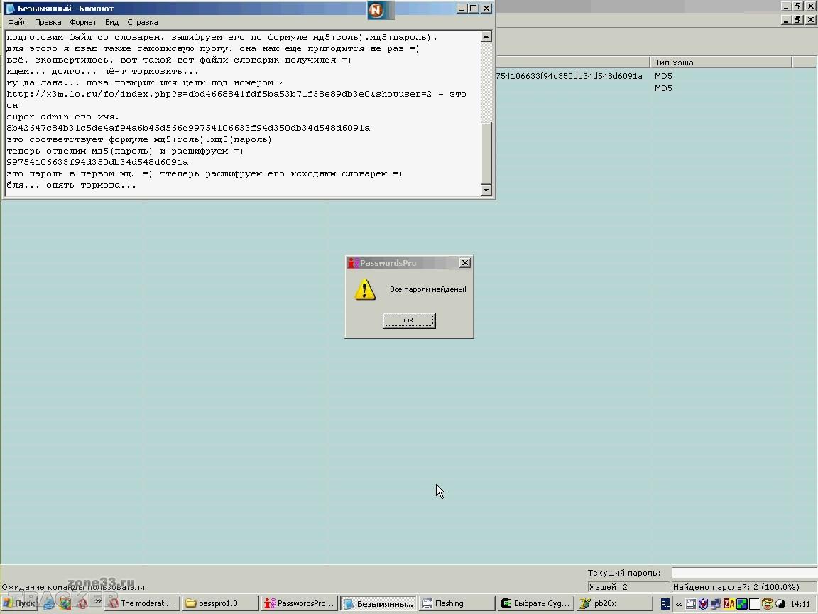 Показательные видео записи о взломе форумов, компьютеров локальной сети, IC