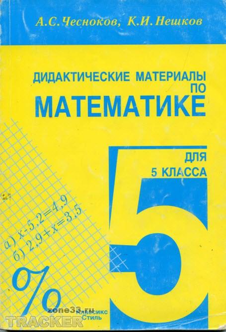 Гдз к Дидактическому Материалу 5 Класс Чесноков