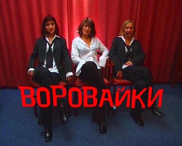Клип Воровайки - Одноклассники