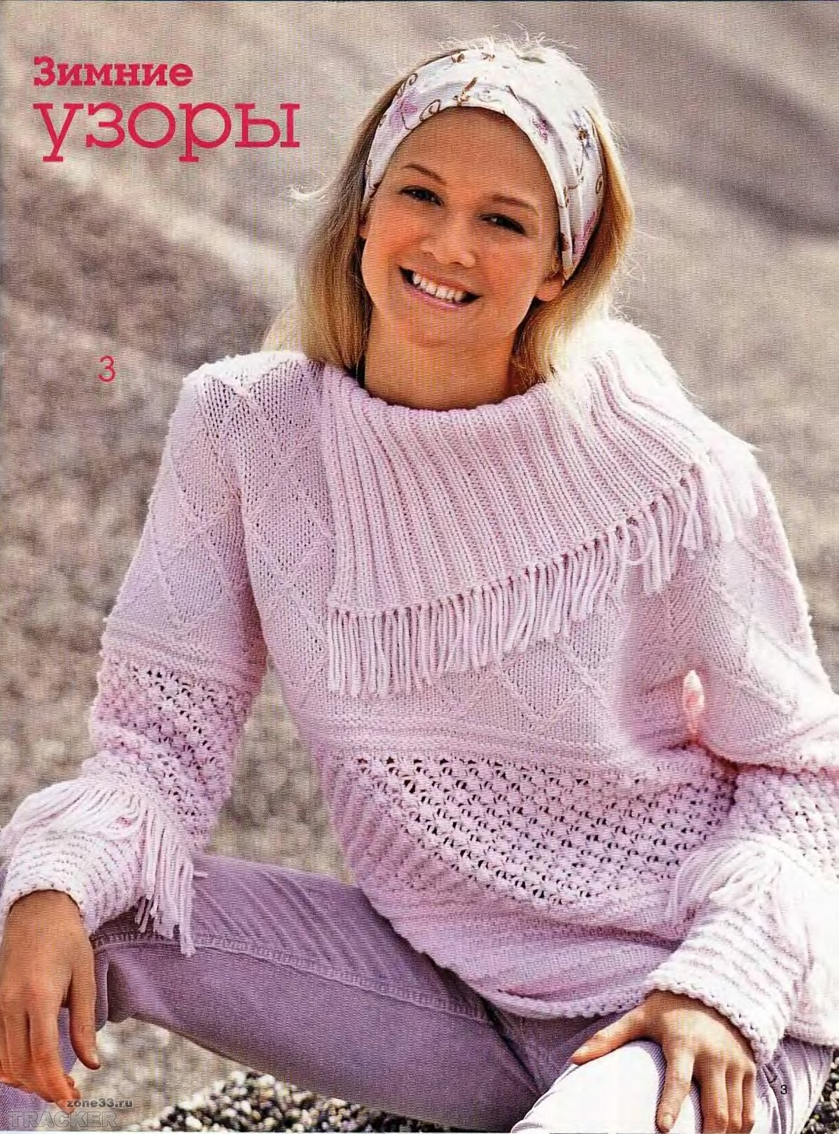 Женский пуловер большого размера