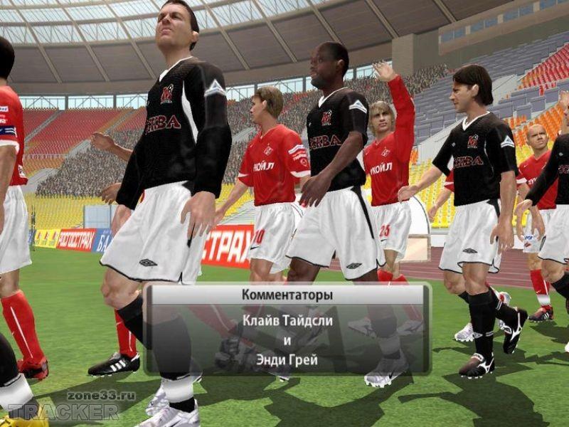 Российская футбольная премьер лига для FIFA 08 2007 скачать игру. . 40 мб.