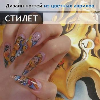 Дизайн ногти из цветного акрила
