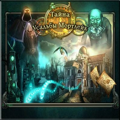 Тайна усадьбы Мортлейк / Mystery of Mortlake Mansion. Windows XP
