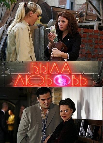 Сериалы Была любовь сериал онлайн смотреть онлайн.