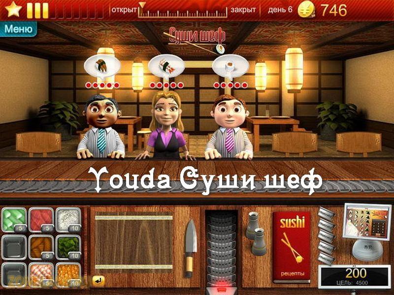 Скриншоты для игры Youda Суши шеф. Символом. Настольные. отмечены