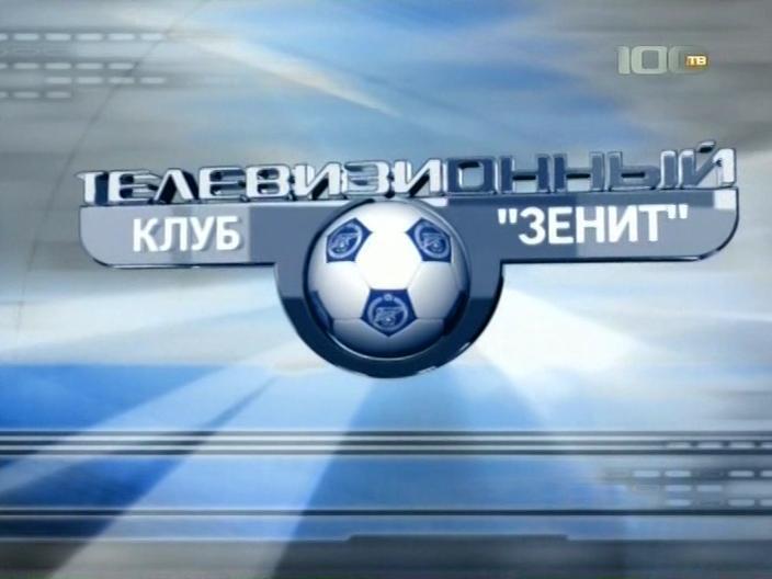 футбол регистрация