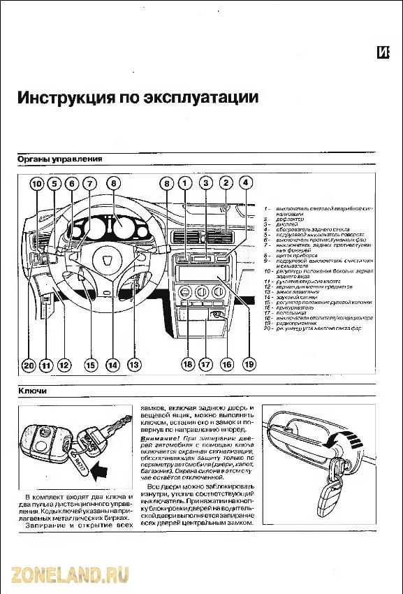 Газель 405 Инструкция По Эксплуатации