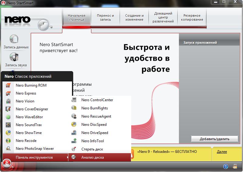 Перед тем как скачать Nero 9 AIO Pack 5 in 1 (04.03.2011/ML/RUS) бесплатно