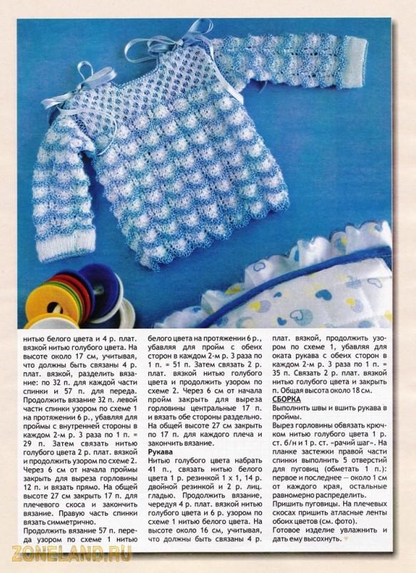 вязание на спицах для детей до года