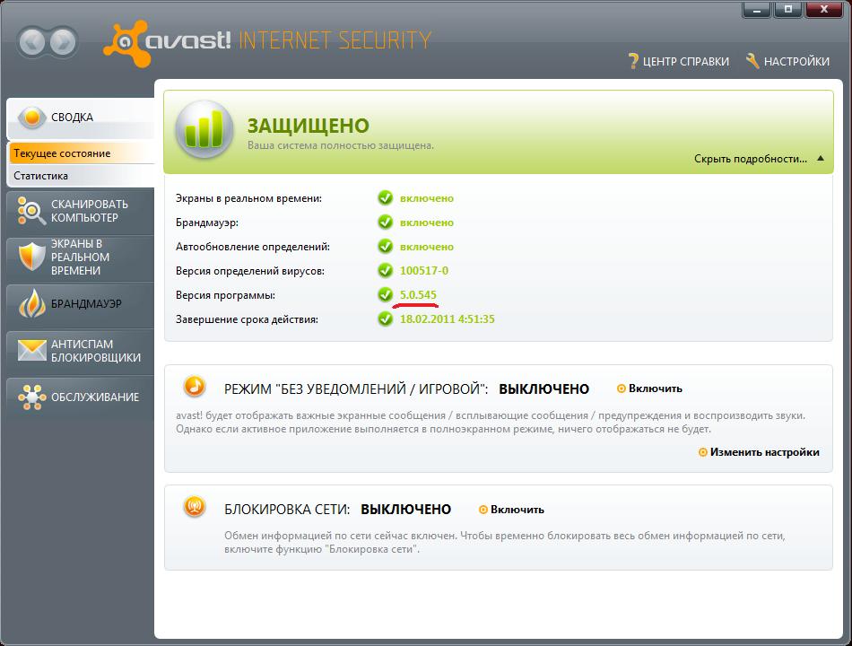Avast. Free Antivirus.