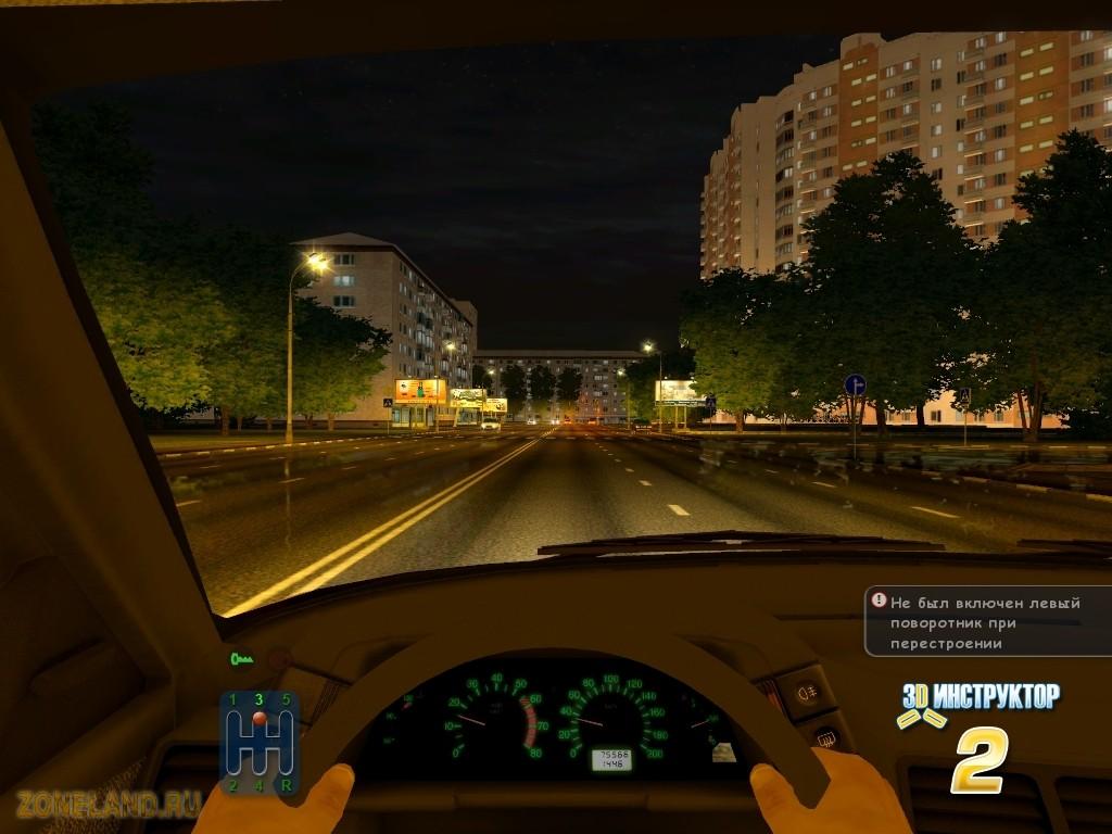 3D Инструктор Учебный автосимулятор 2.0 (2010) .