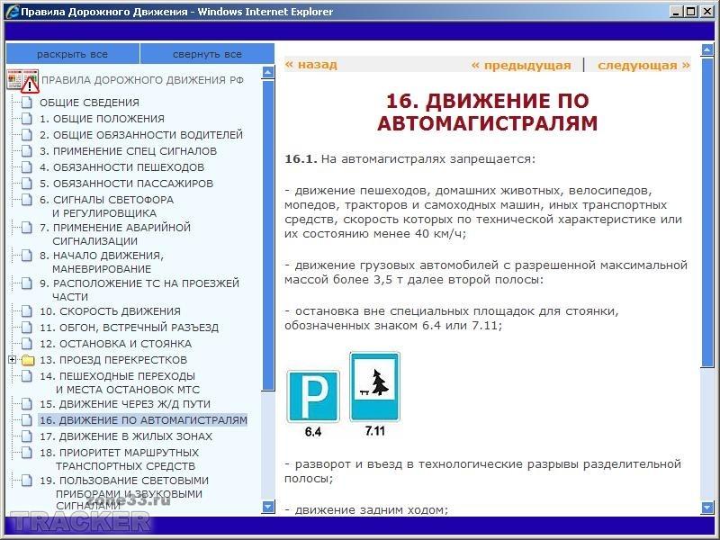 Самый свежий официальный текст ПДД РФ в формате электронного справочника (с