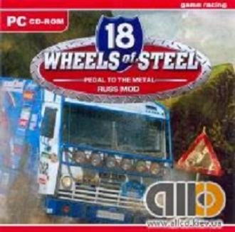 Download to crack wheel pedal of the metal steel 18