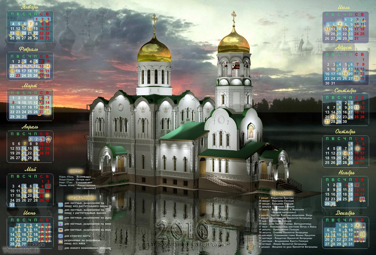 Скачать православных календарей для планшета
