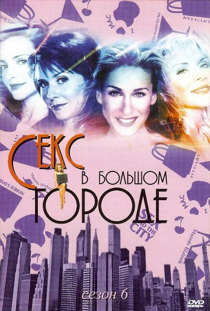 Секс в большом городе / Sex and the city (Сезон 5-6/2002-200…