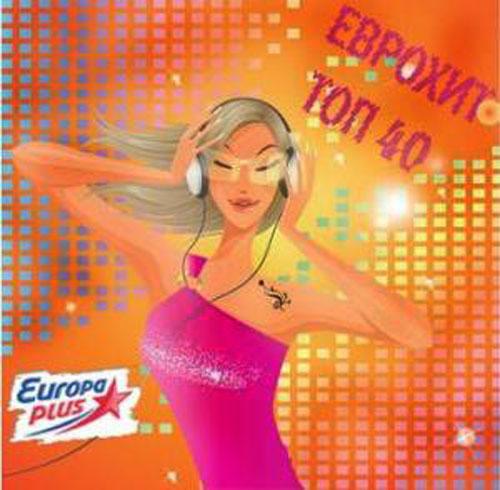 Скачать музыку топ 100 европа плюс 2014 через торрент