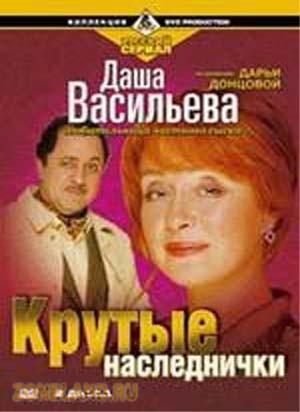 Любительница частного сыска Даша Васильева 7112084803.jpg