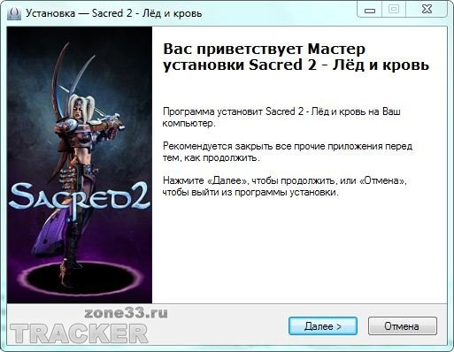 Sacred ii - preview bilder - allgemein - sacred2-fallen angel4 - rüstige alternative daddler