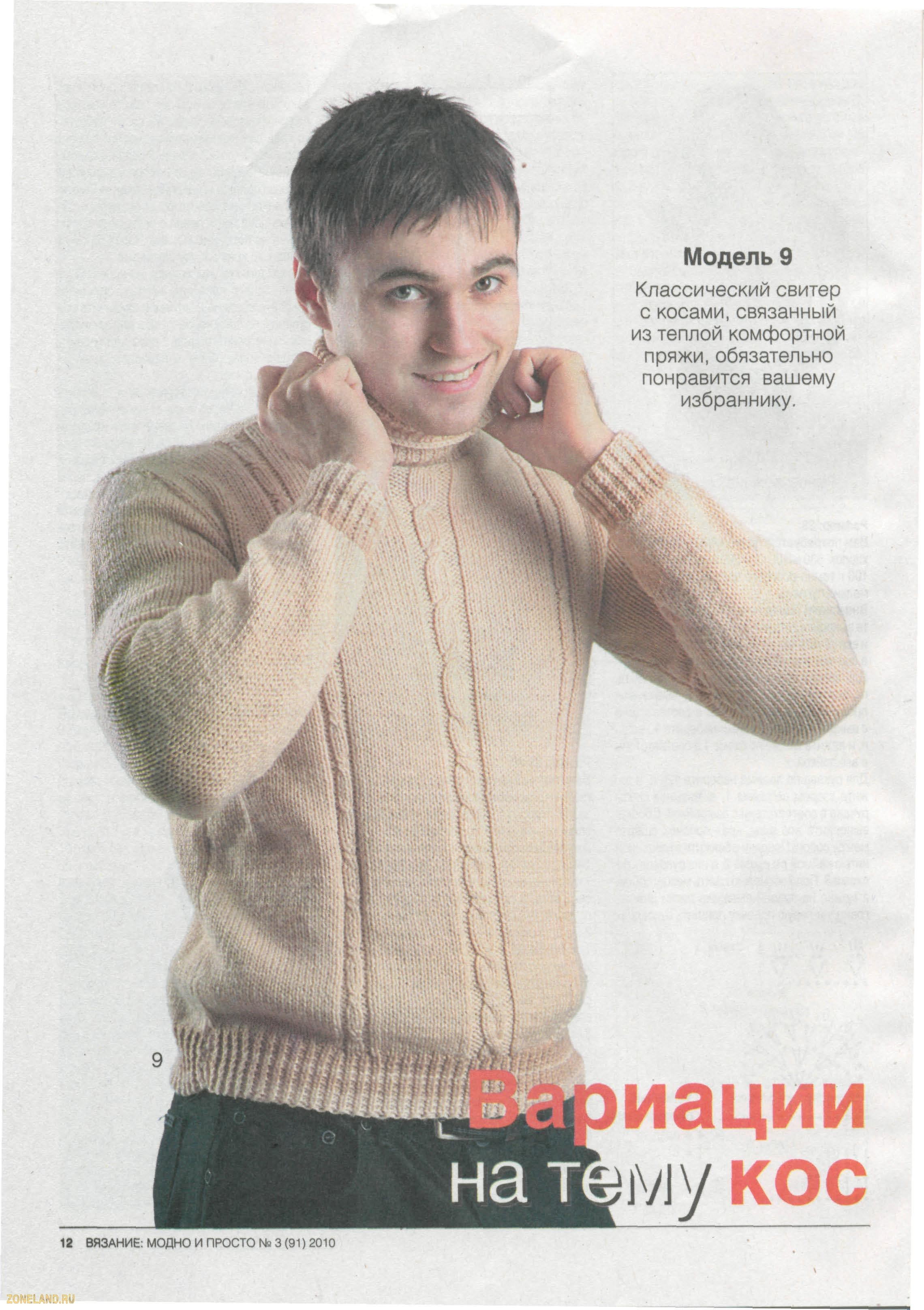 мужские свитера связанные спицами схема