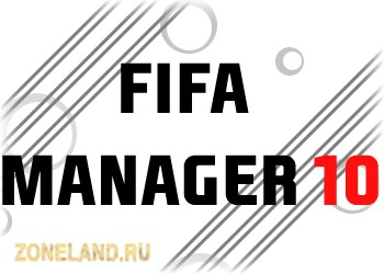 FIFA Manager 10 Update 3. Добавлено 15 января 2010г. . Наконец-то вышел тр